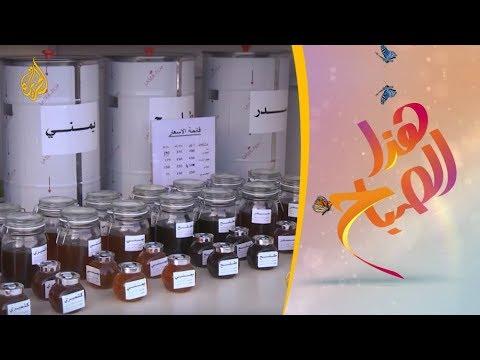 سوق واقف ملتقى الشركات العربية المنتجة للعسل  - نشر قبل 4 ساعة