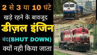 भारतीय रेलवे में,घंटो खड़े रहने के बाद भी डीज़ल इंजिन बंद क्यों नहीं किया जाता?