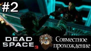 Совместное прохождение Dead Space 3 #2 [Я держу тебя!]