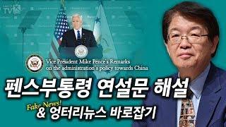 [이춘근의 국제정치 61회] 펜스부통령 연설문 해설 & 엉터리뉴스 바로잡기
