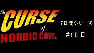 #6日目【7days】The Curse of Nordic Cove【GAMEAN】