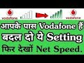 how to increase vodafone 4g speed 3 Time Faster