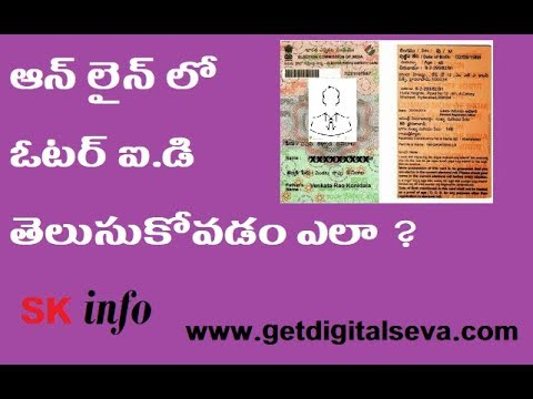 SEARCH VOTER ID IN CEO AP - YouTube