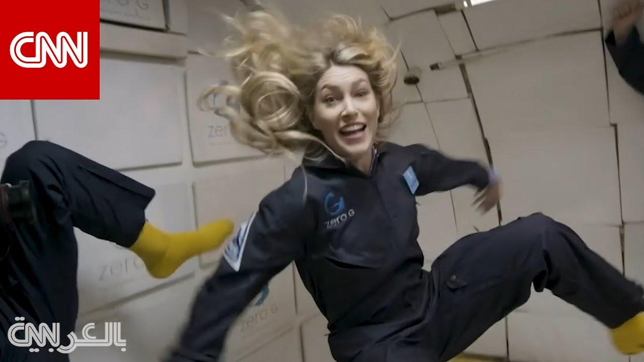 هكذا يمكنك تجربة انعدام الجاذبية دون الذهاب إلى الفضاء  - 16:55-2021 / 9 / 16