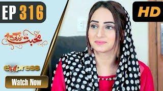 Pakistani Drama | Mohabbat Zindagi Hai - Episode 316 | Express TV Dramas | Madiha
