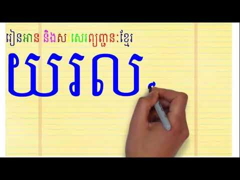 រៀនសរសេរព្យញ្ជនៈខ្មែរ យ,រ,ល,វ,ស, Learn how to write khme ភាគទី០៦