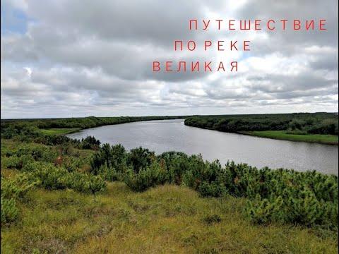 Путешествие по реке Великая