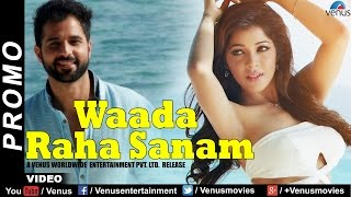 Waada raha sanam | official hd song promo | feat: vipin sharma & sonia dey | latest hindi song 2017