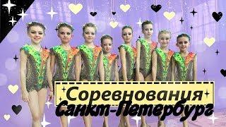 Соревнования в Санкт Петербурге