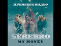 SEREBRO My Money 2017 mp3