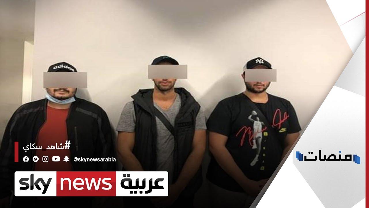 جدل في مصر بعد إغلاق النيابة العامة ملف قضية فتاة الفيرمونت | #منصات  - نشر قبل 2 ساعة