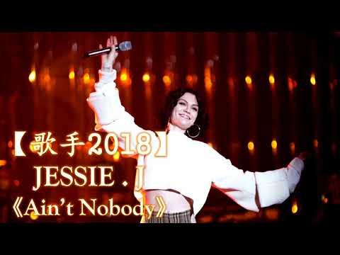 HD高清音质 【歌手2018】 JESSIE J - 《Ain't Nobody》 无杂音清晰版本