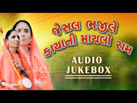 Jesal Bhaji Le Kayani Maylo Raam - Gujarati Desi Bhajan | Audio JUKEBOX | Jasiben Thakor