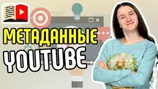 Что такое метаданные YouTube-канала. Теги видео и другие важные параметры продвижения на YouTube