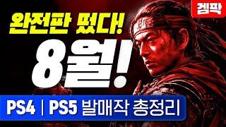 21년 8월 PS4 / PS5 신작 게임!!