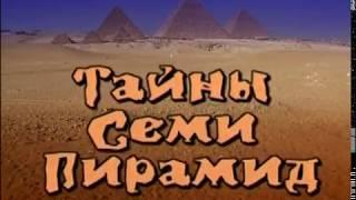Загадки и тайны семи пирамид Египта