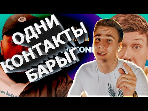 КАЙЗЕН СМОТРИТ КОНТАКТЫ в телефоне Kyivstoner: Юрий Дудь, Скриптонит, MORGENSHTERN, Баста