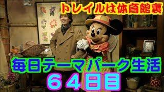 毎日テーマパーク生活64日目inディズニー〜トレイルは体育館の裏〜Daily Theme Park Life Day 64〜in Disney