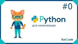 Python для начинающих - Урок 0 / История, преимущества, сферы применения языка от KotCode