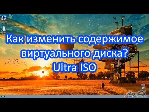Как изменить образ диска? UltraISO
