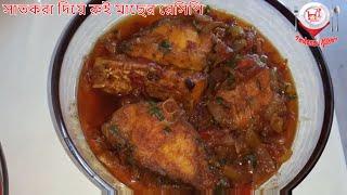 Shatkora diya  Rui macher Recipe full bengali style   সাতকরা দিয়ে রুই মাছের রেসিপি