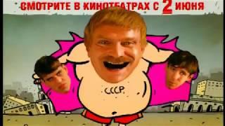 Жмурки Фильм о Фильме