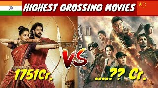 ® ✅ Top 5 Highest Grossing movies | INDIA Vs CHINA | BOLLYWOOD Vs CHINESE FILMS | 2018