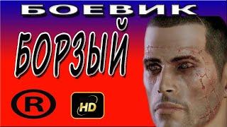 """ФИЛЬМ 2017 БОЕВИК """"БОРЗЫЙ"""" НОВИНКИ РУССКИЕ"""