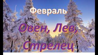#Предсказание #Радмила ОВЕН, ЛЕВ, СТРЕЛЕЦ!! ТАРО ПРОГНОЗ  ГОРОСКОП СОБЫТИЙ НА ФЕВРАЛЬ!  YOU TUBE