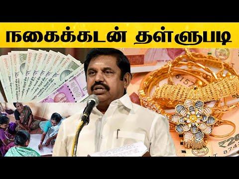 மகளிர் சுய உதவிக் குழுக்கள் பெற்ற கடன்கள் தள்ளுபடி - முதல்வர் பழனிசாமி அறிவிப்பு.! | TN Govt