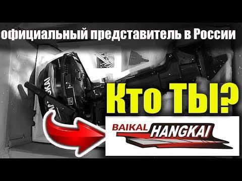 КТО ТЫ? ООО Байкал-Ханкай? лодочные моторы Ханкай в России