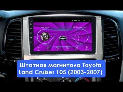 Штатная магнитола Toyota Land Cruiser 105 (2003-2007) Android TA099
