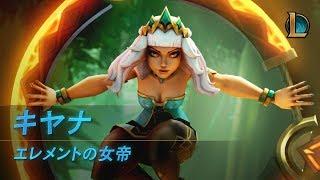 キヤナ:エレメントの女帝|チャンピオントレーラー