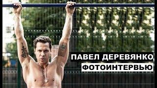 Павел Деревянко - фотоинтервью с актером | Дылды, Домашний арест, Брестская крепость, Салют - 7