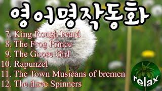 #3  영어동화구연 ㅣ 라푼젤 ㅣ 개구리왕자 ㅣ브레멘음…