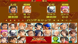 Rival Schools Evolution 2 All Characters [PSX]