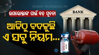 Special Story  Banks To LPG Subscriptions-Click To Know 4 Rules Changed By Central Govt From March 1