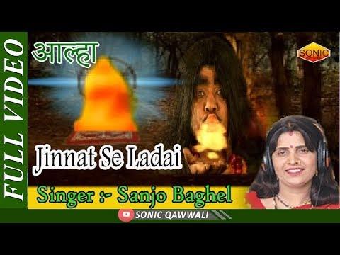 Jinnat Se Ladai    Aalha 2017    Sanjo Baghel    Popular Story 2017    Latest story 2017    Waqeya