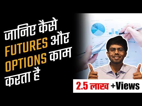 Basics of derivative market (Part 2): जानिए Futures & Options क्या होते है & वो कैसे work होते है