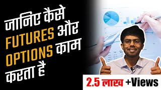 Basics of derivative market Part 2 (in hindi): What are Futures & Options contracts & how they work
