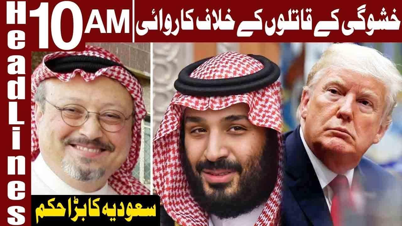 Legal Action Started Against Khashoggi's Murderer's| Headlines 10 AM |16 November 2018| Ex