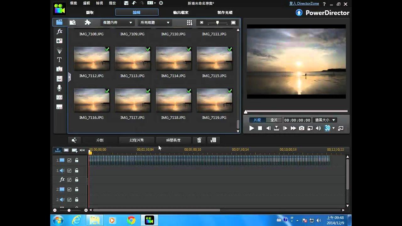 威力導演12-如何製作縮時攝影 - YouTube
