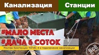 Монтаж био станции ТОПАС 4 на дачном участке 6 соток. Все по уму(, 2016-10-15T17:23:05.000Z)