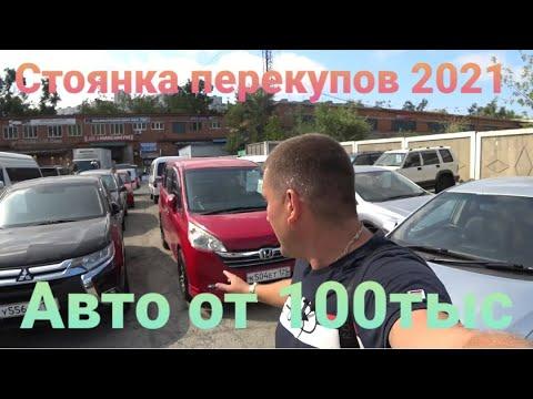 АВТО ОТ 100тыс, НА СТОЯНКЕ У ПЕРЕКУПОВ 2021