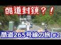 酷道封鎖?!388号線へ迂回【NC750Xモトブログ】酷道265号の旅#2