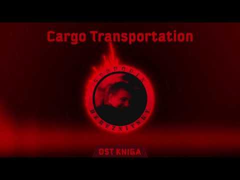 KNIGA - Cargo Transportation (OST KNIGA: Hell Between the Shelves)