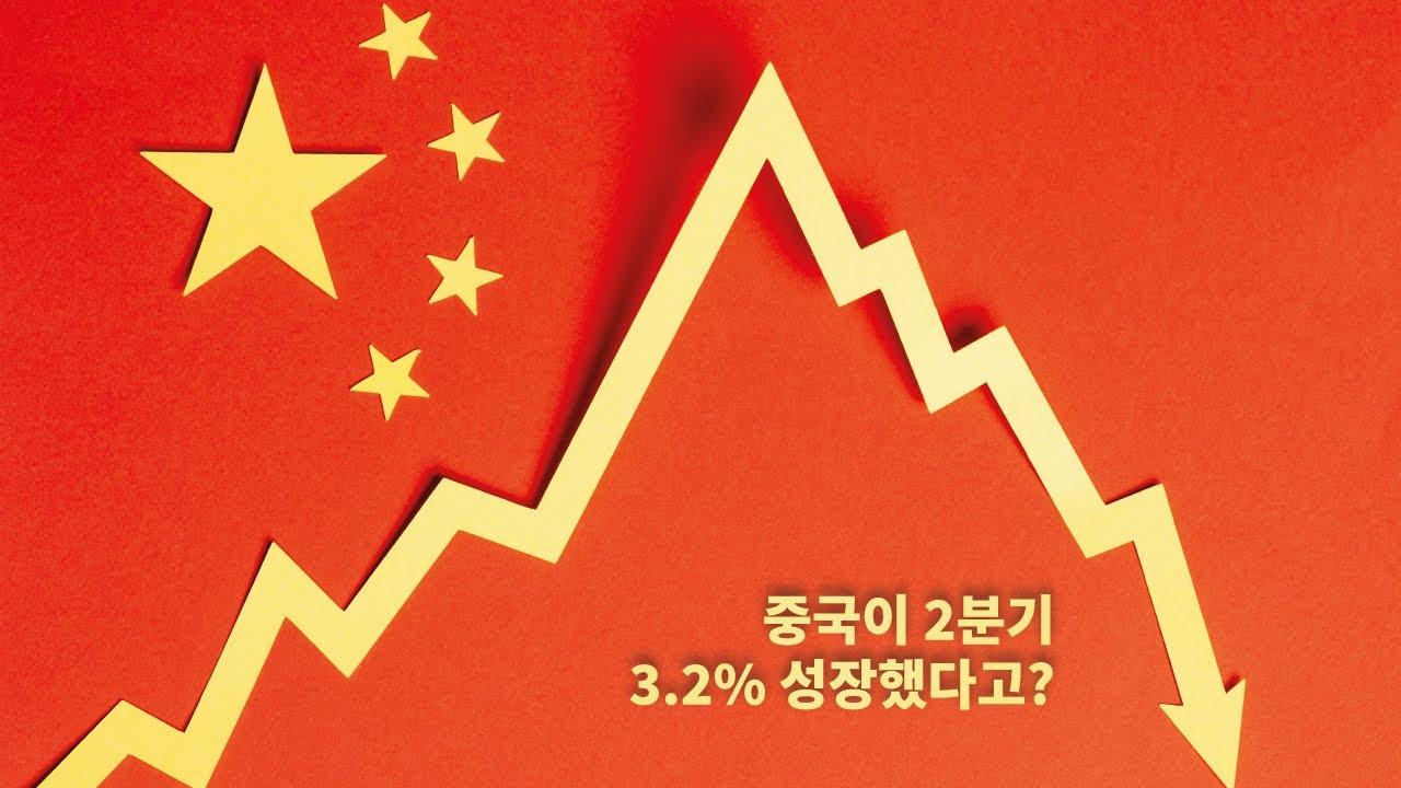 [이 주의 경제현안] 119. 중국이 2분기 3.2성장했다고?