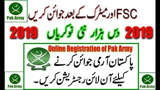 Category: pak army online registration 2017 | AQCLIP COM