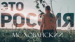 МС ХОВАНСКИЙ - ЭТО РОССИЯ / Childish Gambino
