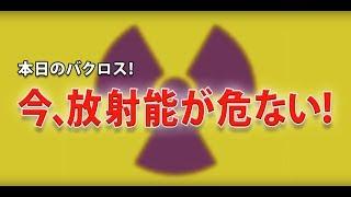 バクロスTV#8 テレビでは話せない!ここだけの本当の話!!市民バクロスTV 第8回 今、放射能があぶない!